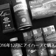 2016年_アイハーブ_年末感謝祭