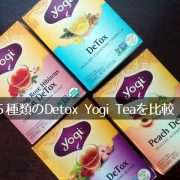 Yogi Tea(ヨギティー)