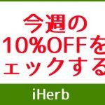 10%OFF_アイハーブ