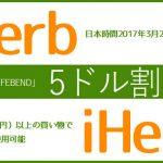 iherb_sale_201702