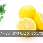 レモン_イメージ画像