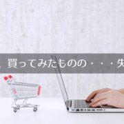 イメージ画像_ショッピングカート