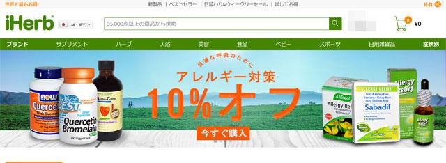 Breathe Easy セール -  アレルギー対策セール-10%オフ