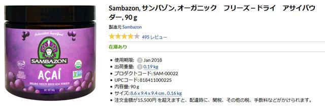 Sambazon, サンバゾン, オーガニック フリーズ-ドライ アサイパウダー, 90 g