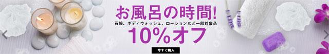 5月10日まで、石鹸、ボディローションなどお風呂の時間10%OFF!