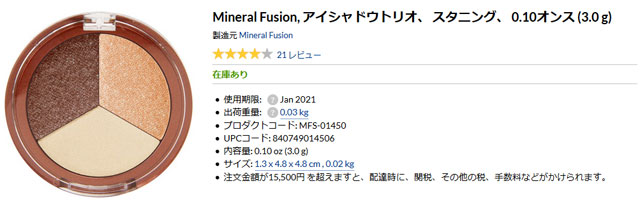 Mineral Fusion, アイシャドウトリオ、 スタニング、 0.10オンス (3.0 g)