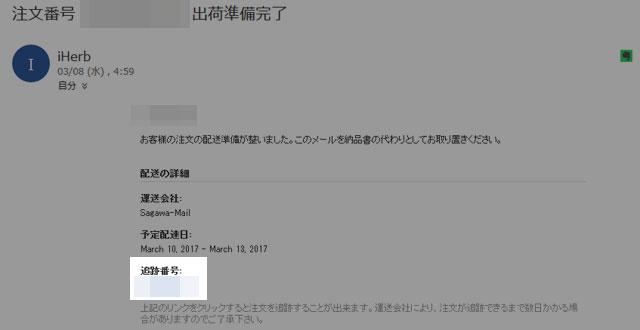 iherb_アイハーブ_佐川急便_追跡番号