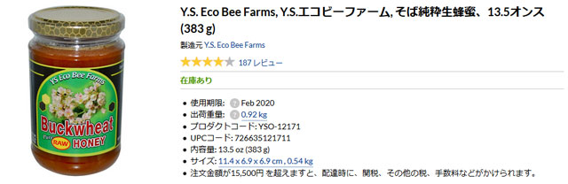 Y.S. Eco Bee Farms, Y.S.エコビーファーム, そば純粋生蜂蜜、13.5オンス(383 g)