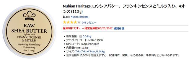 Nubian Heritage, ロウシアバター、フランキンセンスとミルラ入り、4オンス (113 g)