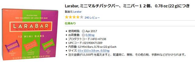 Larabar, ミニマルチパックバー、ミニバー12個、 0.78 oz (22 g)につき