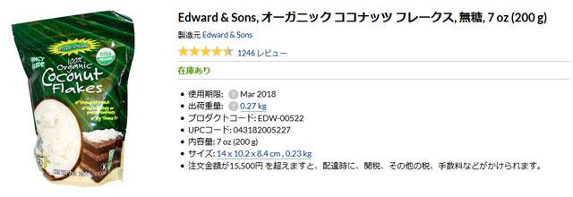 Edward & Sons, オーガニック ココナッツ フレークス, 無糖, 7 oz (200 g)