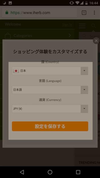 iherb_アイハーブ_英語日本語表示切替