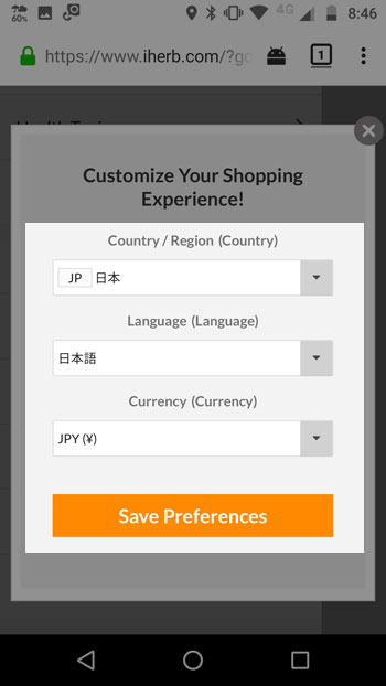 アイハーブ日本語サイト表示方法