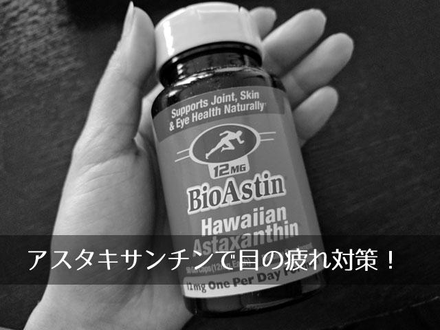 Nutrex Hawaii, BioAstin, ハワイアン・アスタキサンチン, 12 mg, 50ジェルカプセル