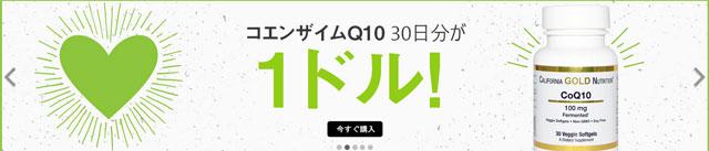30日分の コエンザイムQ10 が特価 $1!