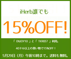 iherb_アイハーブ_SALE_15%OFF