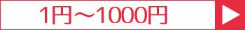 1円~1000円