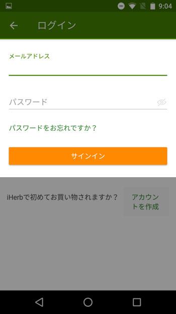 アイハーブアプリ