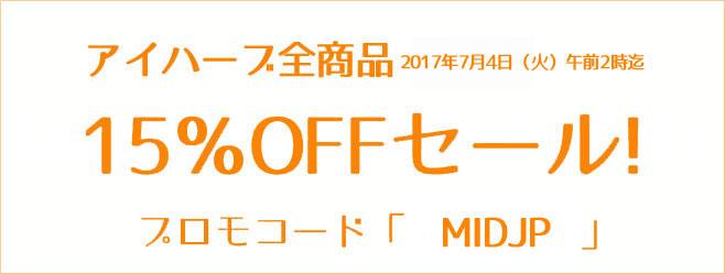 midjp_10%OFF_アイハーブ