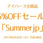 15%off_summerjp