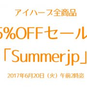 15%off_summerjp