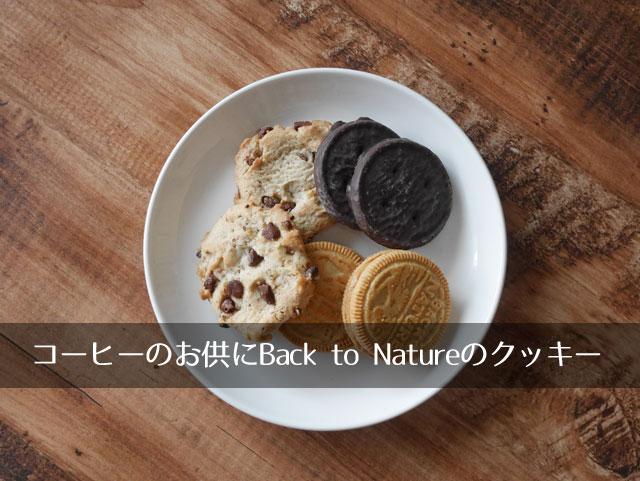 Back to Natureのクッキー(ピーナッツバタークリーム、ファッジミント、チョコレート・チャンク)