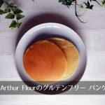 King Arthur Flour, グルテンフリー パンケーキミックス, 15 oz (425 g) King Arthur Flour, グルテンフリー パンケーキミックス, 15 oz (425 g) King Arthur Flour, グルテンフリー パンケーキミックス, 15 oz (425 g) King Arthur Flour, グルテンフリー パンケーキミックス, 15 oz (425 g)