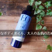 EO Products, ボディオイル, フレンチラベンダー, 8液量オンス(236 ml)
