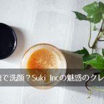 Suki Inc., レスキュー、エクスフォリエイト・フォーミング・クレンザー、4.0 液体オンス(120 ml)