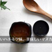 Wedderspoon, 100%未加工マヌカハチミツ、 KFactor 22、8.8オンス (250 g)