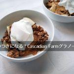 Cascadian Farm, オーガニック, グラノーラ, ダークチョコレートアーモンド, 375 g