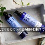 EO Products, ボディローション, フレンチラベンダー, 8液量オンス(236 ml)