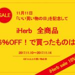 アイハーブ_いい買い物の日セール