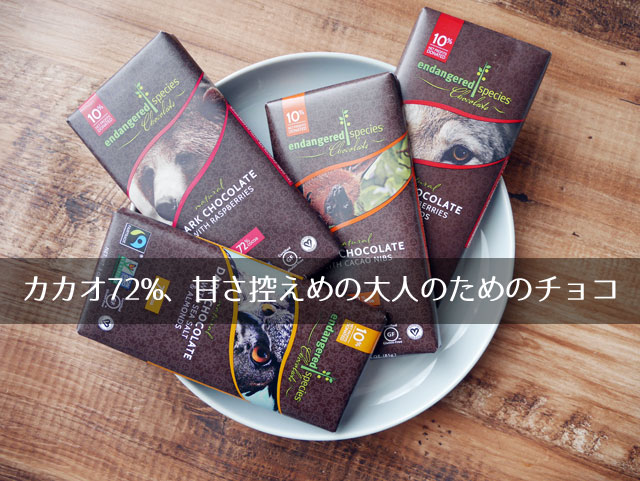 Endangered Species Chocolate, ダークチョコレート