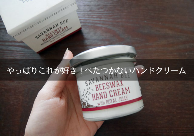 Savannah Bee Company Inc, ビーズワックス・ハンドクリーム, 3.4 オンス (96 g)