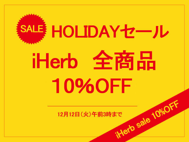 sale_holiday_アイハーブ_ホリデー