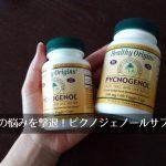 Healthy Origins, ピクノジェノールサプリメント