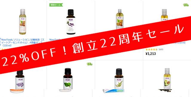 アイハーブ22%セール_アロマテラピー商品