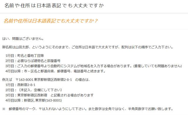 iherb_アイハーブ_住所は日本語で大丈夫