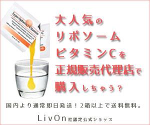 リポスフェリック_リポソームビタミンC