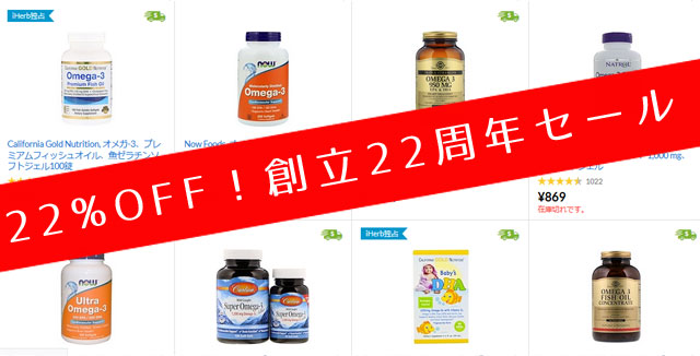 Fish Oil & Omegas (EPA DHA)