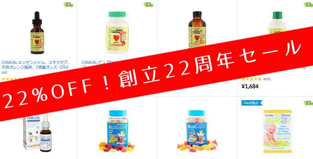 2,000以上のメーカーのサプリメント、離乳食、オーラルケア製品。