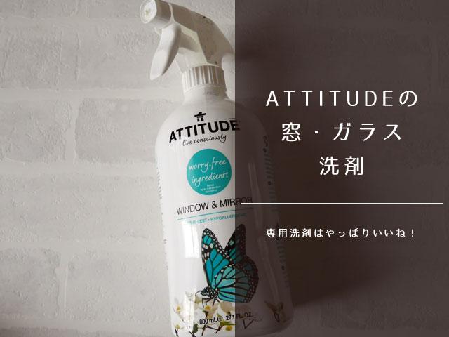 ATTITUDE, 窓や鏡に, シトラスゼスト(Citrus Zest), 27.1液量オンス(800 ml)