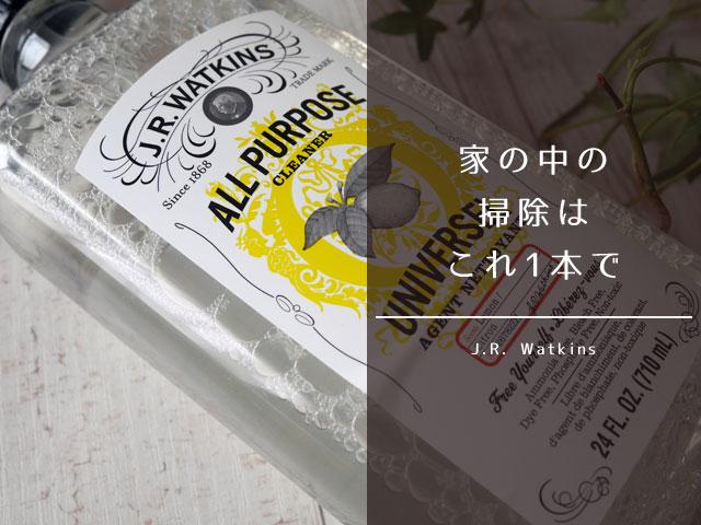 J R Watkins, ナチュラルホームケア, 多目的洗剤, レモン, 24 fl oz (710 ml