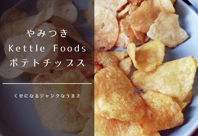 やみつき?ケトルフーズ(Kettle Foods)のポテトチップス