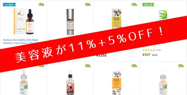 美容液セール