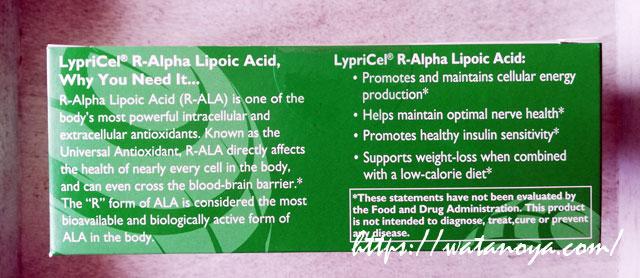 LypriCel, リポソームR-ALA R-αリポ酸