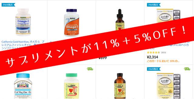 サプリメント製品が16%OFF