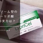 リプライセル LypriCel, リポソームR-ALA