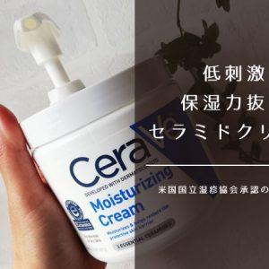 しっかりとした保湿とガード力が魅力的、CeraVe, 保湿クリーム、16 oz (453 g)